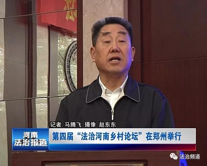 """紧紧围绕四风问题_第四届""""法治河南乡村论坛""""在郑州举行-大象网"""