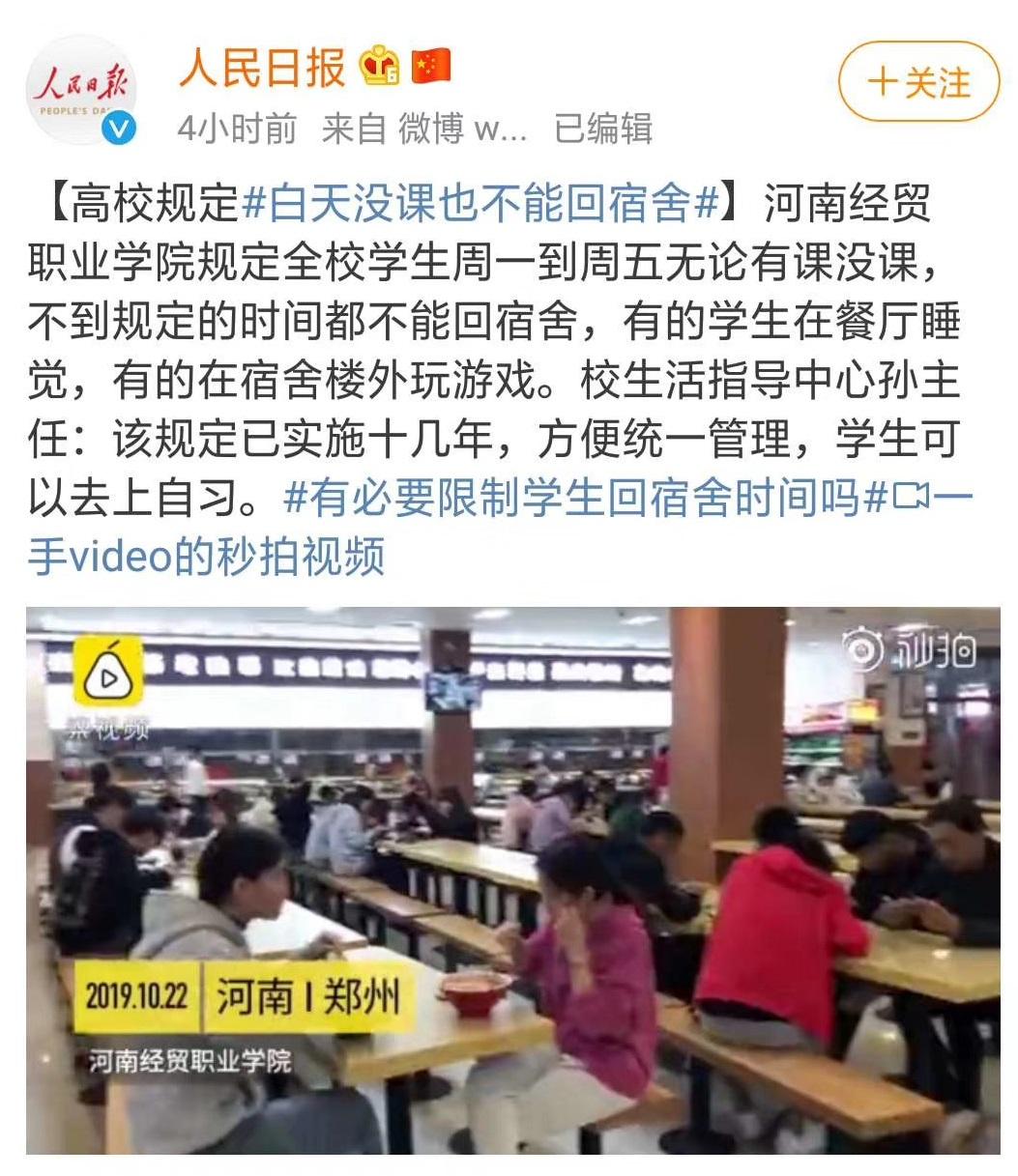 河南经贸职业学院规定学生白天没课也不能回宿舍  网友炸锅