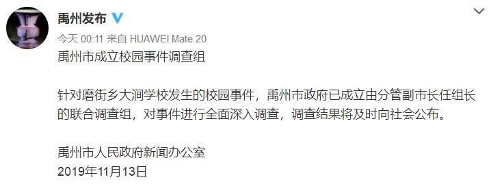 河南禹州7岁女童眼内被塞小纸片  已成立校园事件调查组