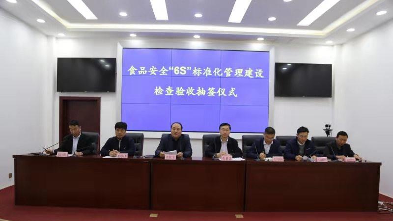 """郑州市食品安全""""6S""""标准化管理建设开始验收 涉及这六领域"""