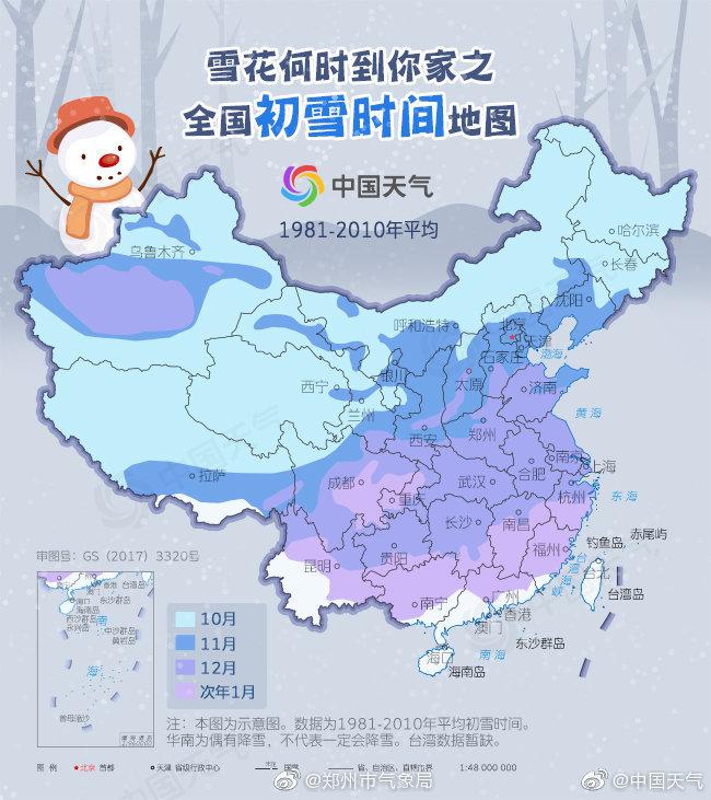 今日小雪|河南暴力降温12℃ 郑州将迎冬天的第一场雪