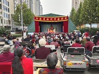 戏曲演出进社区 文化惠民暖人心