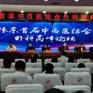 豫东首届中西医结合外科高峰论坛在商丘市中医院成功举行