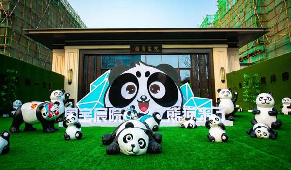 洛阳国宝宸院熊猫岛潮玩生活节启幕