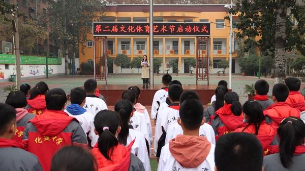 开封市化建中学举行文化体育艺术节启动仪式