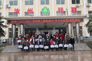 汝州市100名视力残疾人喜获盲用电饭煲