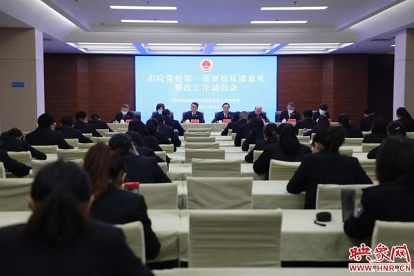 郑州航空港实验区检察院召开巡察组反馈意见整改工作动员会
