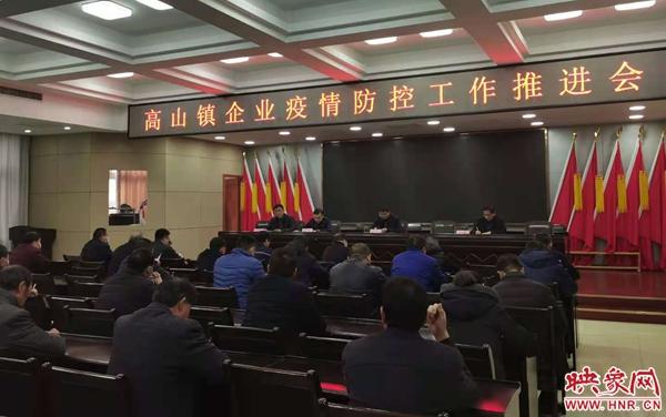 荥阳市高山镇召开企业疫情防控工作推进会