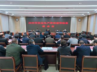 汝州市召开安全生产异地督导执法检查进点会