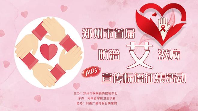 郑州市首届防治艾滋病宣传标语征集活动开始啦!
