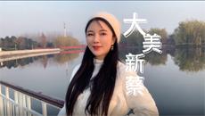 大美新蔡 生态水城