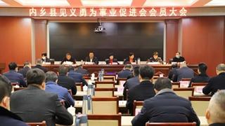 内乡县举行见义勇为事业促进会会员大会
