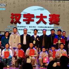 开封市第十四中学在全省汉字听写大赛中获佳绩
