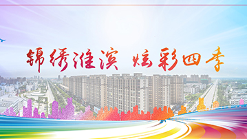 锦绣淮滨 炫彩四季