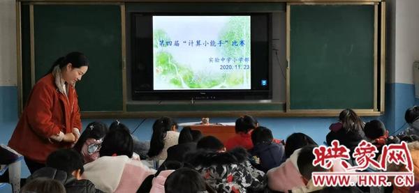 新蔡县实验中学小学部举办速算比赛