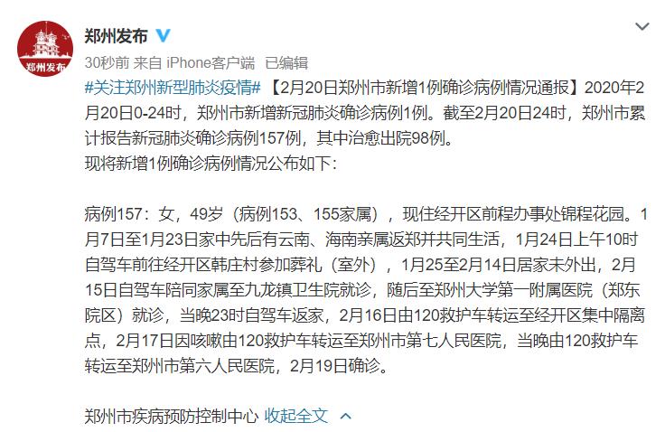 2月20日郑州市新增1例确诊病例情况通报