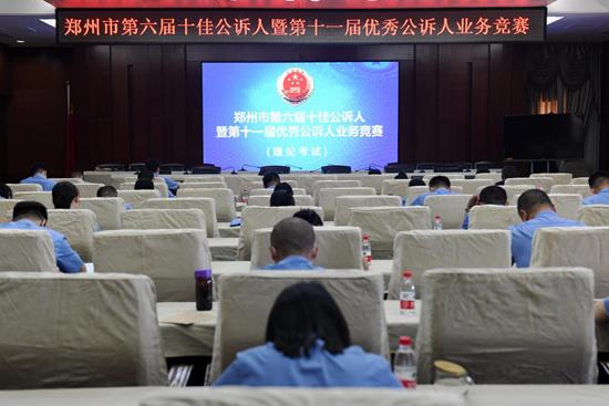 突出职能,突出实战 郑州市第六届十佳公诉人暨第十一届优秀公诉人业务竞赛开赛