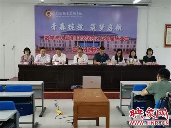 信阳职业技术学院数计学院举办2020届毕业生云毕业典礼