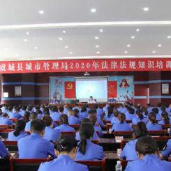 虞城县城市管理局举行2020年法律法规知识培训