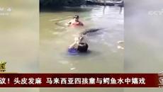 四孩童与鳄鱼嬉戏 家长岸边拍摄