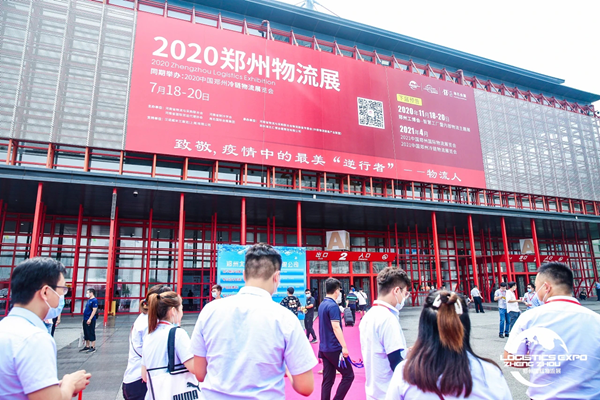 联世展览-2020年郑州物流展开幕