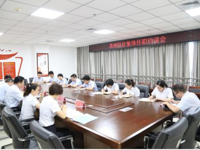 禹州联社对新任职中层进行廉政约谈