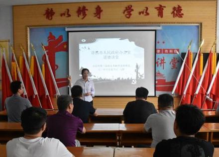 许昌市政府办公室举办道德讲堂活动