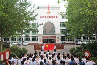 汝州市公路局开展系列活动 庆祝建党99周年