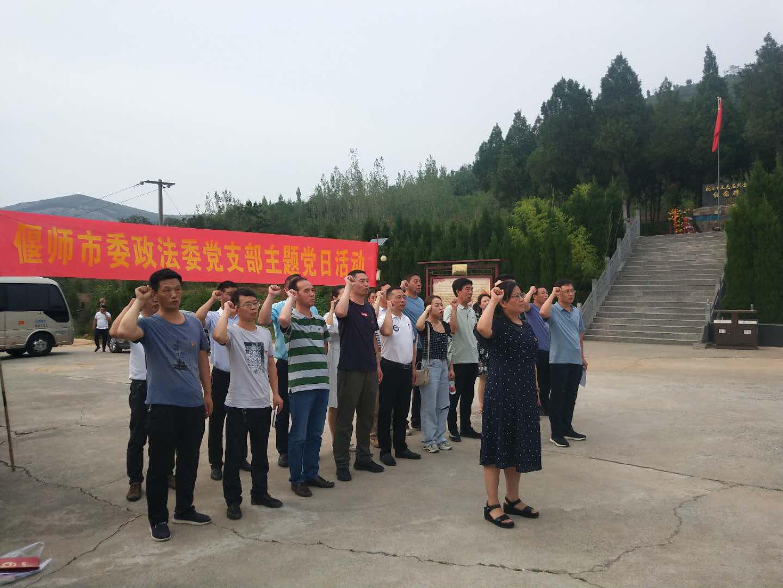 偃师市委政法委党支部开展主题党日活动