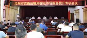汝州市客运市场服务提升专项活动正式启动