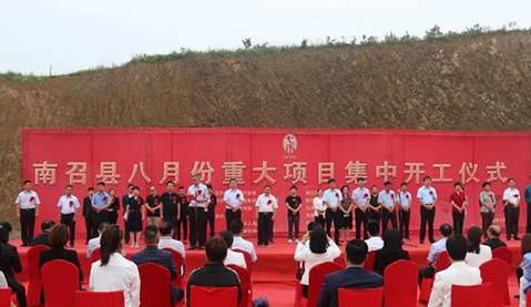 投资8.26亿元 南召县7个重大项目集中开工