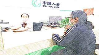 中国人寿柜面服务的那些人和事