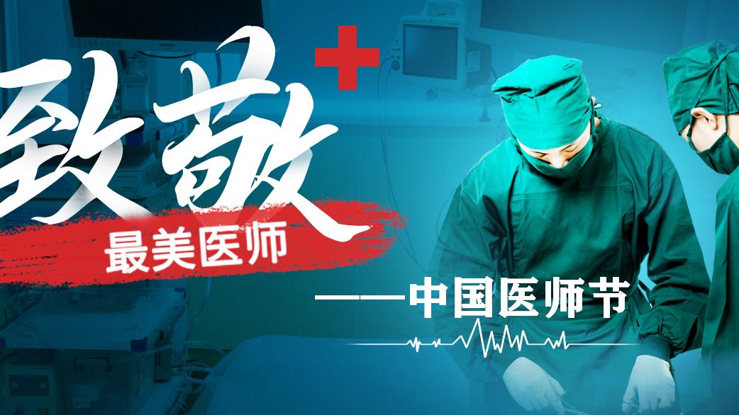 医者躬影——致2020中国医师节