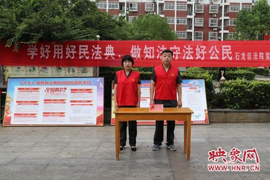 石龙区法院开展民法典宣传活动