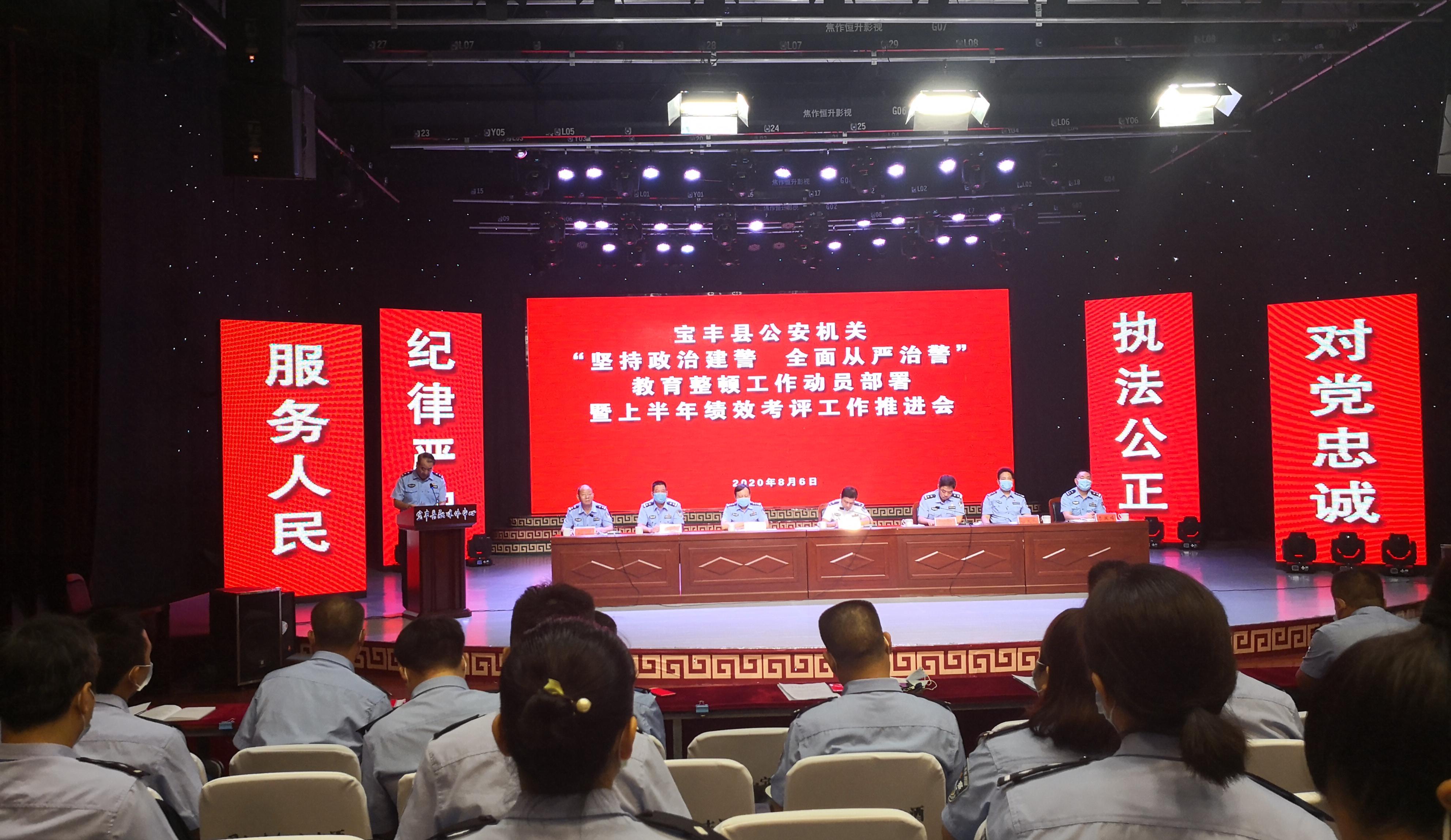 宝丰县公安局召开上半年绩效考评工作推进会