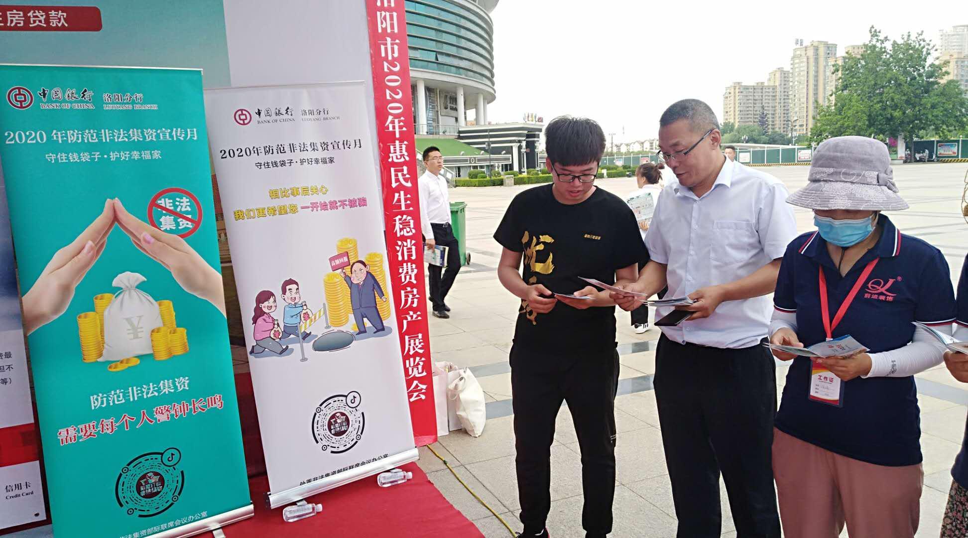 中行洛阳分行开展防电信诈骗宣传活动