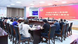 许昌中院召开律师暨企业破产管理人座谈会