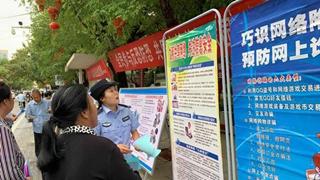 正阳县公安局开展国家网络安全宣传周宣传活动