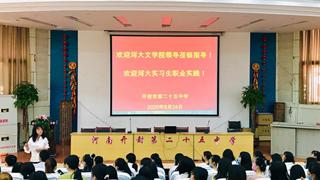 河南大学文学院师生到开封25中开展教育实习活动