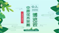 云上2020年花木交易博览会