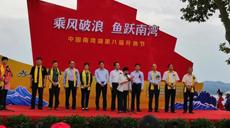头鱼拍卖106万 信阳南湾湖第八届开渔节盛大启幕