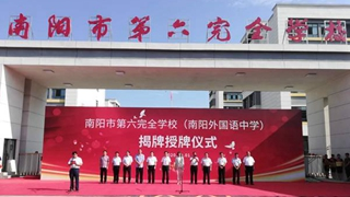 南阳市第六完全学校揭牌招生