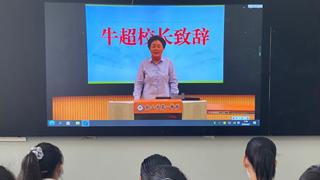 """商丘市第一中学举行2020秋季""""云""""开学典礼"""
