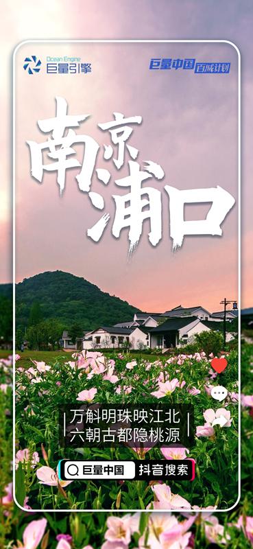 """借力IP营销 看江苏浦口如何打造""""都市圈最美花园""""名片"""