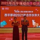西平移动2021合作伙伴大会圆满成功