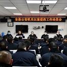 平舆县公安局召开以案促改工作动员会