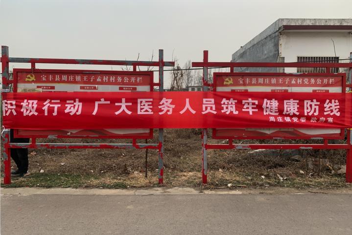 """宝丰县:""""土办法""""织密基层防疫宣传网"""