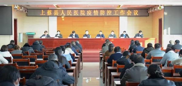 上蔡县人民医院召开疫情防控工作会议