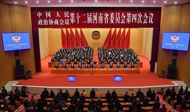 河南省政协十二届四次会议胜利闭幕