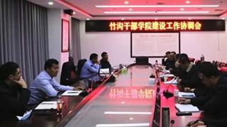 确山县召开竹沟干部学院建设工作协调会